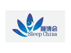 2019第二届中国(广州)国际健康睡眠博览会暨全球睡眠产业发展高峰论坛