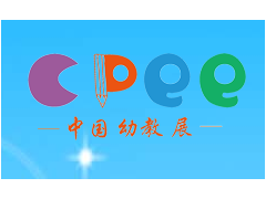 2019CPEE中国安徽幼教用品暨幼儿园配套设施展览会