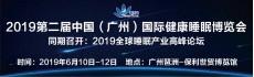 广州睡眠博览会婴幼儿睡眠博览会