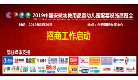 2019全国幼教盛会,相聚三月合肥幼教展