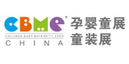 第19届CBME中国孕婴童展