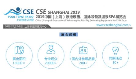 现在参观预登记CSE2019有机会获得三晚免费住宿