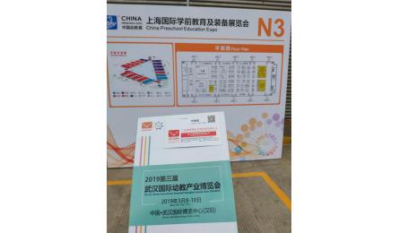 2019武汉幼教展进驻上海,展会宣传如火如荼