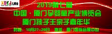 2019第七届厦门孕婴童博览会