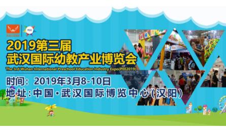 政策利好及行业需求,2019武汉幼教展三月举办