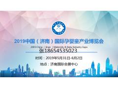 2019年济南母婴用品展