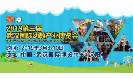 武汉3月举办幼教展,打造一站式采购交易平台