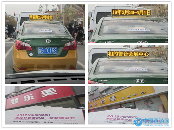 PBECHINA2019山东潍坊国际孕婴童产品博览会在出租车宣传