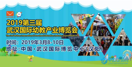 2019武汉幼教展将于2019年3月8-10日在武汉国际博览中心隆重开幕