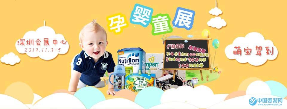 2019第七届深圳国际孕婴童用品展览会
