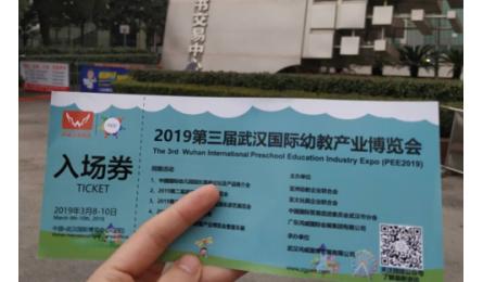 寻找最专业的你—2019武汉幼教展观众地推邀约开始啦