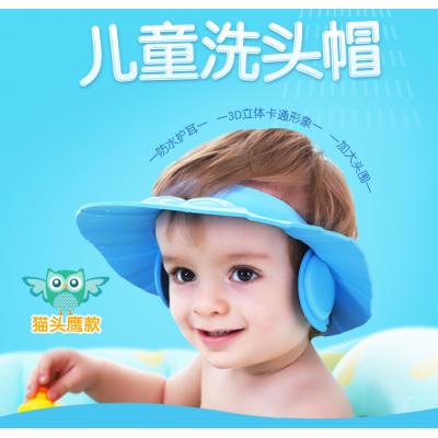 蔓葆宝宝洗头帽防水护耳儿童浴帽可调节