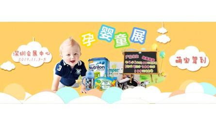 2019深圳国际孕婴童用品展览会:庞大的孕婴童市场你准备好了吗