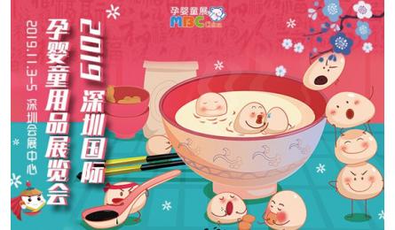 2019MBC深圳国际孕婴童展元宵给您送祝福啦