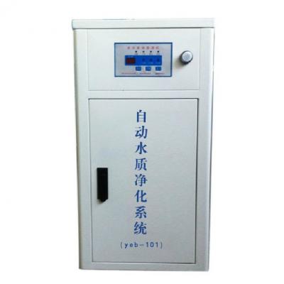 yeb-101自动水质净化系统