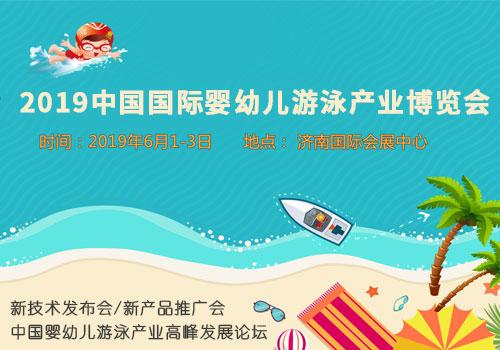 2019年济南国际婴幼儿游泳产业展览会邀您前来