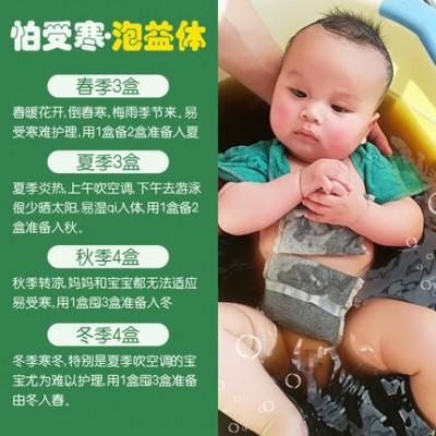 艾裕儿童艾叶沐浴包婴儿洗澡小儿液婴幼儿中药益体包