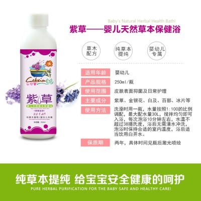 乐可馨紫草草本浴婴儿洗澡液宝宝药浴