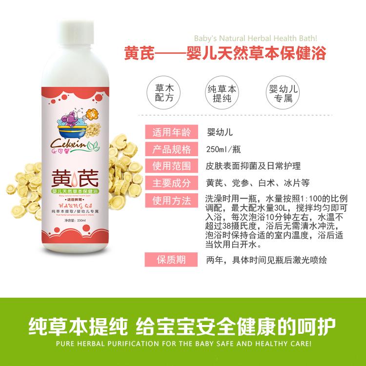 乐可馨黄芪天然草本药