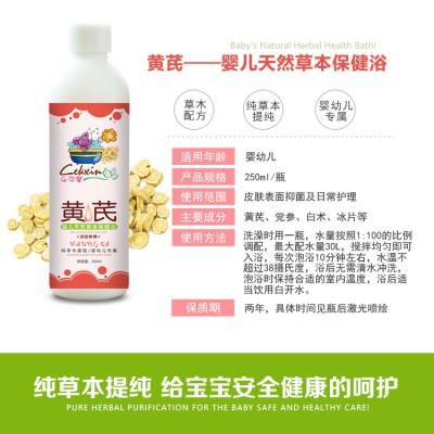 乐可馨黄芪天然草本药浴儿童积食保健浴