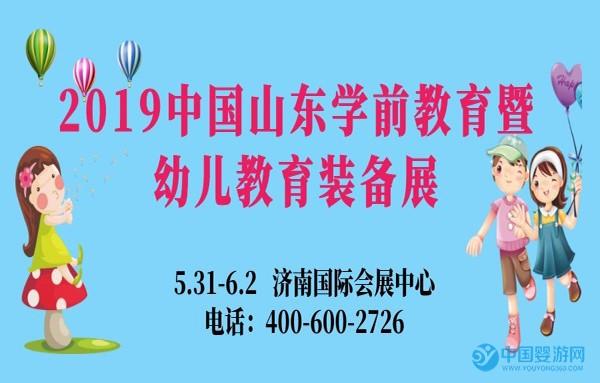 2019第十届中国山东学前教育暨幼儿教育装备展