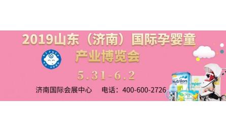 2019第十届山东(济南)孕婴童产业博览会邀您一起来围观