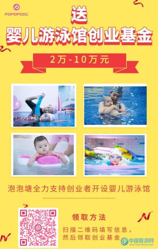 加盟泡泡塘水育婴儿游泳馆领取十万元创业基金