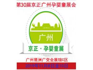 2019第30届京正·广州国际孕婴童产品博览会