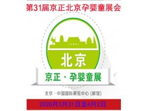 2020第31届京正·北京国际孕婴童产品博览会