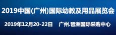 2019中国广州国际幼教及用品展览会