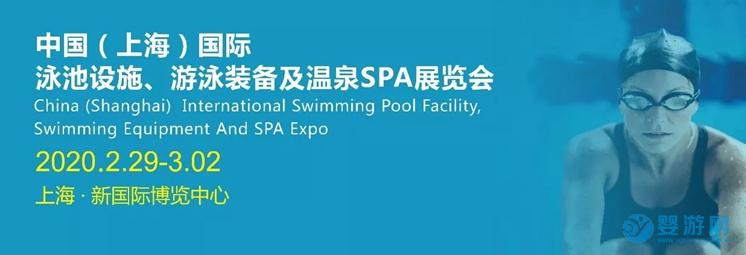 CSE 2020上海泳池SPA展