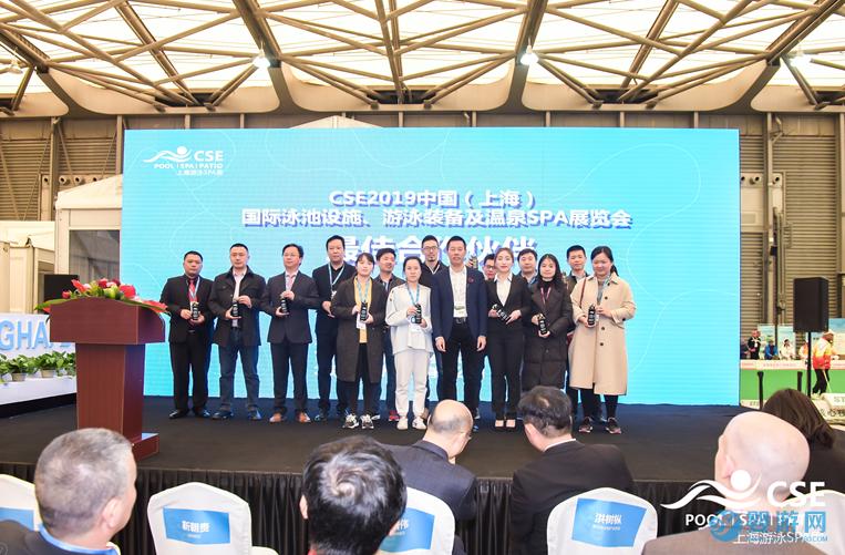CSE 2020上海泳池SPA展其他活动