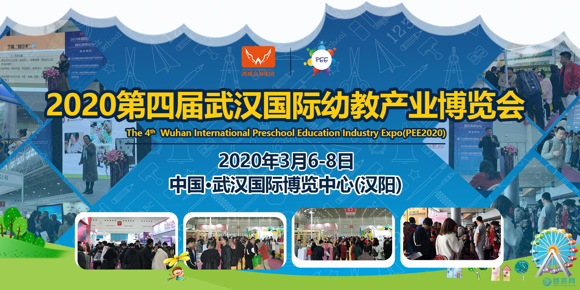 2020年武汉幼教展产业博览会