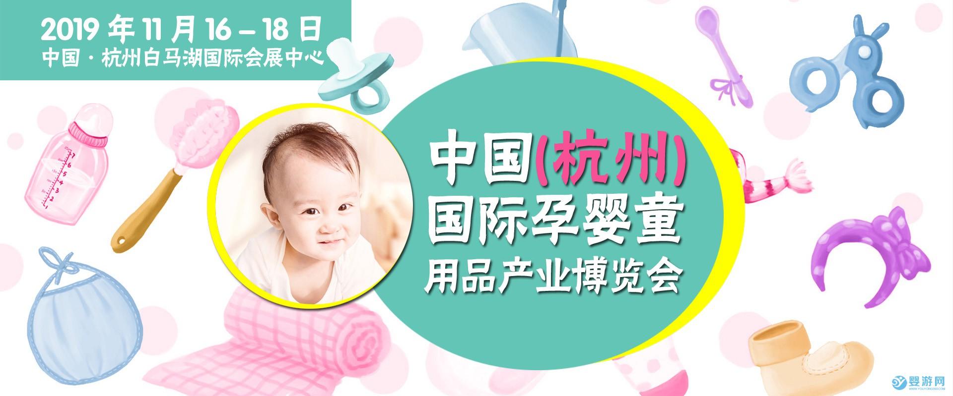 2019中国(杭州)国际婴儿游泳产业用品博览会