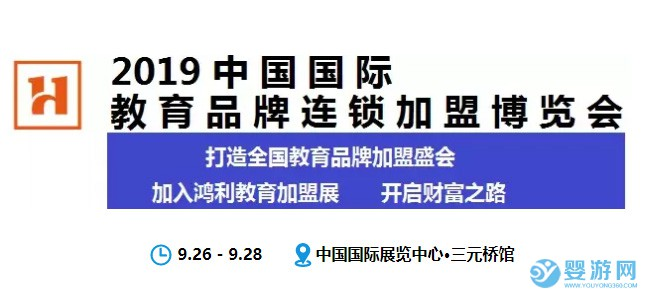 2019第九届中国国际教育品牌连锁加盟展览会