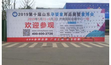 第十届(济南)童博会暨母婴用品展完美闭幕——会后报告