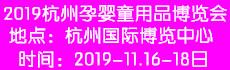 2019杭州国际孕婴童博览会