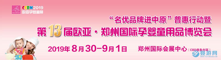 第13届欧亚·郑州国际孕婴童用品博览会