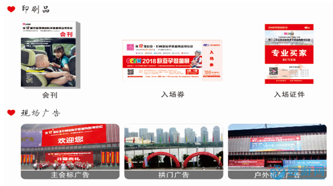 第13届欧亚·郑州国际孕婴童用品博览会宣传途径