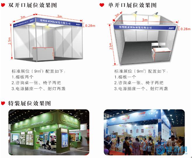 第13届欧亚·郑州国际孕婴童用品博览会展位情况