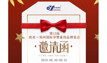 2019欧亚•中国郑州国际孕婴童用品博览会,引领中西部地区孕婴童的市场风向