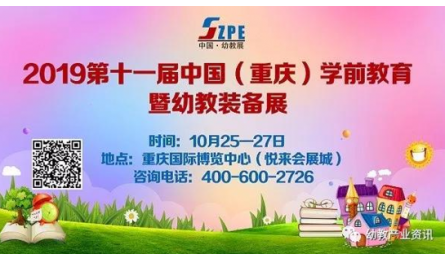 【重磅推出】2019重庆幼教展全面招商火热进行中