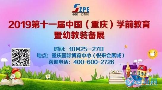 2019重庆幼教展