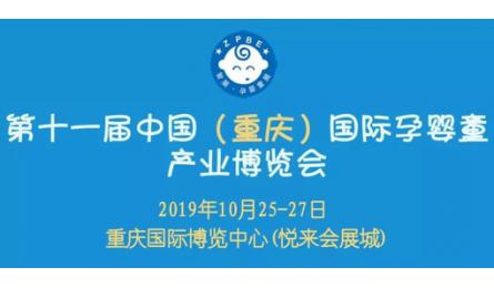 第十一届重庆孕婴童展全渠道宣传,助力西部展会实现市场新飞跃