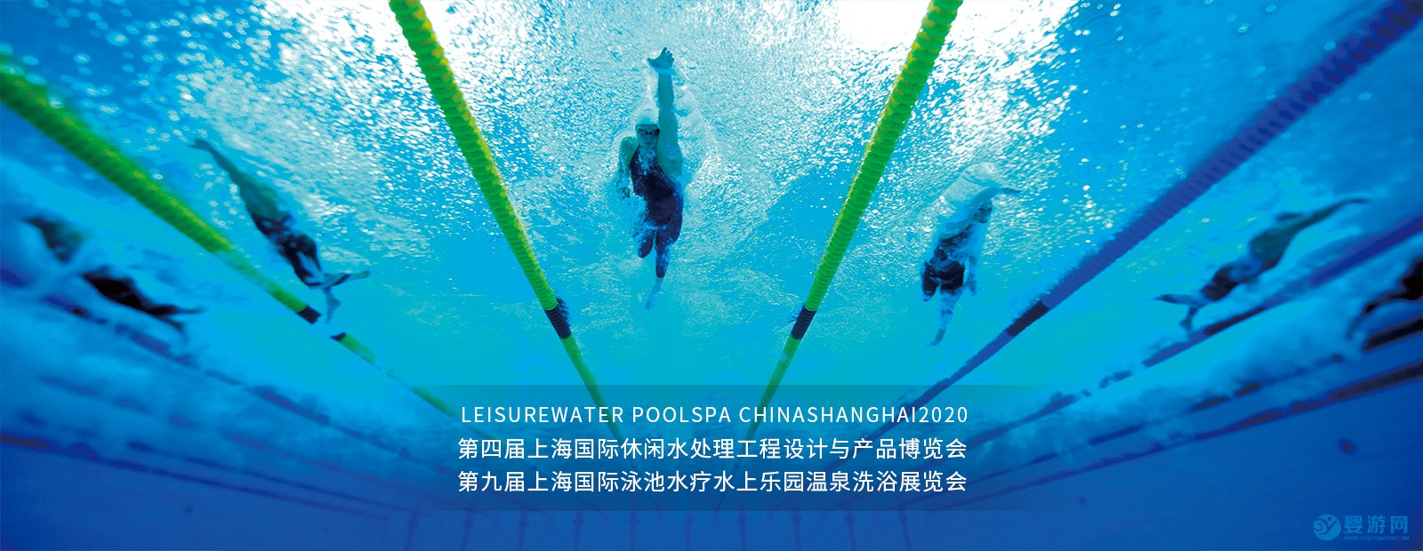 2020第九届上海泳池SPA展