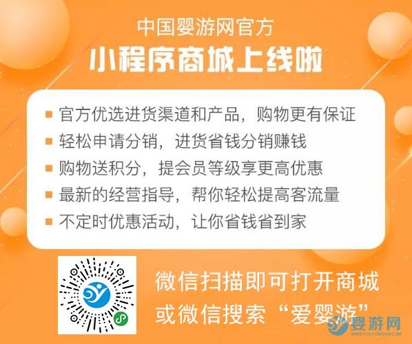 """中国婴游网的""""爱婴游""""小程序商城上线了"""