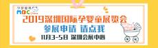 2019深圳国际孕婴童展览会