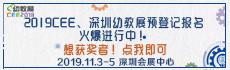 2019深圳幼教展