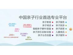 2020年第六届上海国际亲子博览会|儿童空间设计展