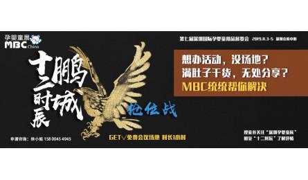 鹏城十二时辰抢位战,2019深圳孕婴童展助你一臂之力